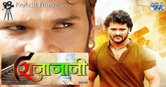 Raja Jani Bhojpuri Movie Poster - Bhojpuri Movie Star Cast and Crew Details  IMAGES, GIF, ANIMATED GIF, WALLPAPER, STICKER FOR WHATSAPP & FACEBOOK