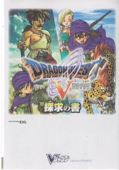 Dragon Quest V Hand of the Heavenly Bride Tankyu no Sho Strategy Guide JP -1953