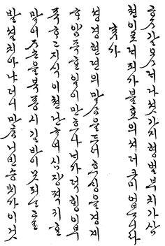 t115A w1 유재원 07\ 국조길흉간존경서간법. 윤백영. 19세기 말. 길게 늘어뜨린 시옷의 꼬리가 인상적이다. Typography, Lettering, Korean, Writing, Calligraphy, Letterpress, Letterpress Printing, Korean Language, Drawing Letters