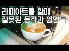 라떼아트를 할때 잘못된 동작과 원인들 커피스토리 coffee 커피 강좌 바리스타강좌 - YouTube