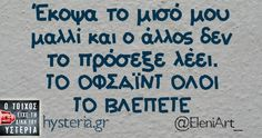 Funny Greek Quotes, Funny Qoutes, Funny Photos, Cute Pictures, English Quotes, True Words, Sarcasm, Jokes, Lol