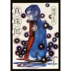真珠郎 (角川文庫): 横溝 正史