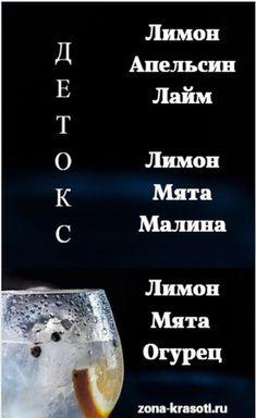 """#Рецепты #детокс напитков для похудения и при срывах, если диета вас достала: очищение организма после """"зажоров"""". #Диета и рецепты на русском языке"""