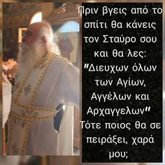 Orthodox Christianity, Greek Quotes, Useful Life Hacks, Make A Wish, Wise Words, Motivational Quotes, Believe, Prayers, Religion