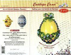 Схемы оплетения яиц - Пасхальная тема - Схемы плетения бисером - Сокровищница статей - Плетение бисером украшений, деревьев и цветов, схемы мк