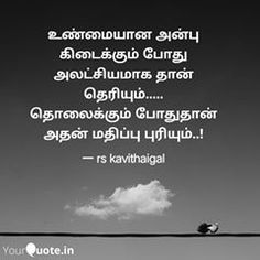 Best Quotes Images, Love Quotes With Images, Cute Love Quotes, One Word Quotes, True Quotes, Picture Quotes, Qoutes, Tamil Kavithaigal, Love Status Whatsapp
