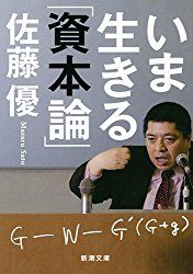 http://mari.tokyo.jp/book/capital-theory-to-live-now/