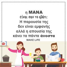 Quotes To Live By, Me Quotes, Qoutes, Happy Mother S Day, Greek Quotes, True Words, Beauty Secrets, Daddy, Wisdom