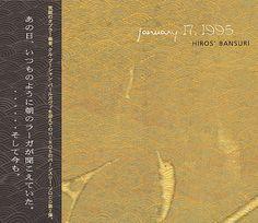 『あの日、いつものように朝のラーガが聞こえていた January 17, 1995』演奏:中川博志(バンスリ) from 天楽企画 - HIROS' WEB