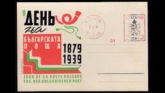 """Eine Souvenirkarte aus Sofia mit einem Automatenfreistempel vom 14. Mai 1939 aus einem Selbstbedienungsautomaten unbekannter Herkunft hat gerade bei einer Internetversteigerung dem Anbieter 159,50 US$ eingebracht: """"Seltener Selbstbedienungs-ATM-Freistempel auf Postkarte. Ungelaufen, unadressiert, frankiert mit dem seltenen, frühen (1939) Selbstbedienungs-ATM-Freistempel. Ich…"""