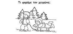 Maro's kindergarten: ΧΕΙΜΩΝΙΑΤΙΚΑ ΡΟΥΧΑ
