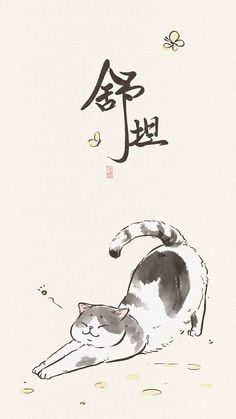 I love asian art and culture I want to collect everything I like! Gato Anime, Japon Illustration, Japanese Cat, Cat Drawing, Crazy Cats, Asian Art, Cat Art, Cats And Kittens, Ragdoll Cats
