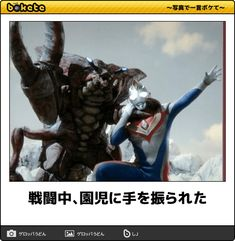 Hero World, Kamen Rider, Power Rangers, Funny Photos, Relax, Good Jokes, Humor, Memes, Cute