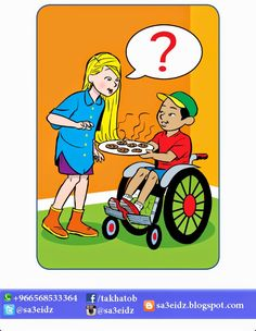 نشاط تعليمي: ماذا أسأل ؟ Subtraction Kindergarten, Subtraction Worksheets, Speech Language Pathology, Speech And Language, Teaching English, Learn English, Grammar Book, Teaching Materials, Writing Skills