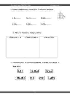 δ΄ δημοτικού μαθηματικά β΄ τεύχος Math Equations, School