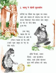 NCERT/CBSE class 2 Hindi book Rimjhim Moral Values Stories, Stories With Moral Lessons, English Moral Stories, Moral Stories In Hindi, English Stories For Kids, Moral Stories For Kids, Short Stories For Kids, English Story, Kids Story Books
