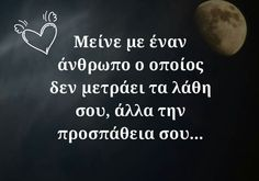 Greek Quotes, Meaning Of Life, True Stories, Meant To Be, Poetry, Wisdom, Thoughts, Words, Nice