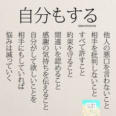 Life Lesson Quotes, Life Lessons, Japanese Quotes, Motivational Quotes, Inspirational Quotes, Like Quotes, Life Philosophy, Meaningful Life, Magic Words