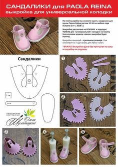 me ~ Barbie & Paola-needlework (Knit, sew, craftsmanship) Baby Doll Shoes, Baby Doll Clothes, Barbie Clothes, Baby Dolls, Doll Shoe Patterns, Baby Shoes Pattern, Baby Motiv, Shoe Template, Homemade Dolls