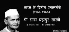 लाल बहादुर शास्त्री की जीवनी | Lal Bahadur Shastri in Hindi