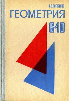Russian maths books.