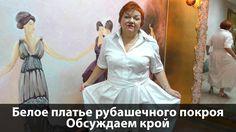 Белое платье рубашечного покроя Обсуждаем крой