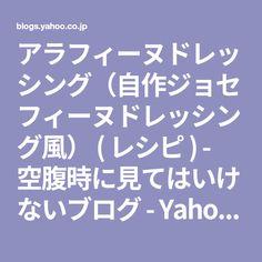 アラフィーヌドレッシング(自作ジョセフィーヌドレッシング風) ( レシピ ) - 空腹時に見てはいけないブログ - Yahoo!ブログ