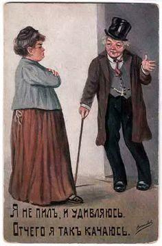 Я не пил и удивляюсь,  отчего я так качаюсь Russian Jokes, Vintage Posters, Funny Pictures, Matisse, Postcards, Chinese, Humor, Poster Vintage, Fanny Pics