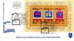 Israel  601a 19 76 National  Stamp Expo Sou Sheet FDC