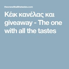 Κέικ κανέλας και giveaway - The one with all the tastes