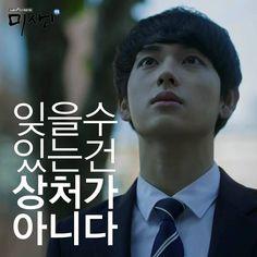 Klip - Misaeng Modern Family, Kdrama, Clever, Korean Dramas