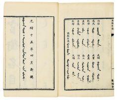 清语摘钞四种 :含官衔名目、衙署名目、折奏名目、公文名目四种。满汉对照。