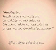 Smart Quotes, Me Quotes, Cool Words, Wise Words, Greece Quotes, What Is Love, Love You, Heartbreaking Quotes, Feeling Loved Quotes