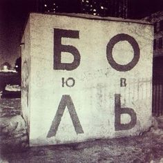 Creative Graffiti with Meaning / Urban .- Креативное графити со смыслом / Городская с… Creative graffiti with meaning / Urban environment (graffiti, snowmen, ets) / SECOND STREET - Truth Of Life, Russian Art, Some Words, Cute Wallpapers, Words Quotes, Just In Case, Hand Lettering, Best Quotes, Beautiful Pictures