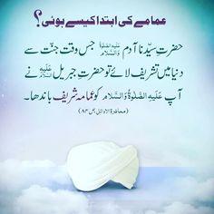 Islamic Qoutes, Islamic Images, Islamic Messages, Islamic Inspirational Quotes, Islam Hadith, Islam Quran, Imam Ali Quotes, Islamic Information, Beautiful Islamic Quotes