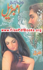 Inka by anwaar siddiqui part 1 free download in pdf inka by amber bail novel by anwar siddiqui free download in pdf amber bail novel by anwar fandeluxe Ebook collections