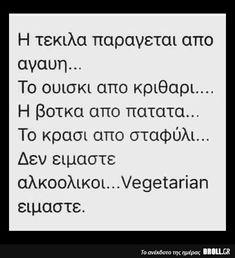 Jokes Quotes, Memes, Funny Greek, Just Kidding, Funny Jokes, Lol, Funny Things, Drinking, Humor