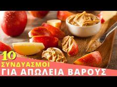 Ανακαλύψτε ποιοί είναι οι καλύτεροι συνδυασμοί τροφών για απώλεια βάρους και λίπους, που θα σας βοηθήσουν να φτάσετε πιο εύκολα στο στόχο σας. Apple And Peanut Butter, Healthy Eating Guidelines, Greek Cooking, Apple Slices, Healthy Snacks, Healthy Living, Clean Eating, Snack Recipes, Health Fitness