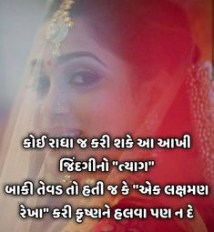Animals Beautiful, Beautiful Flowers, Good Night Hindi Quotes, Special Love Quotes, Gujarati Shayri, Love Diary, Radha Krishna Love Quotes, My Life Quotes, Gujarati Quotes