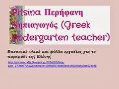 ελ8 Greek, Teacher, Blog, Kite, Professor, Teachers, Dragons, Blogging, Greece