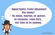 evrei_anekdoti_1.jpg (700×450)
