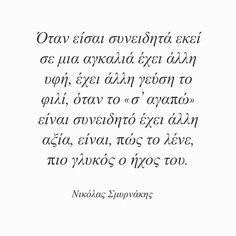 Couple Quotes, Words Quotes, Me Quotes, Sayings, Qoutes, Faith In Love, Mindfulness Quotes, Greek Quotes, Serbian