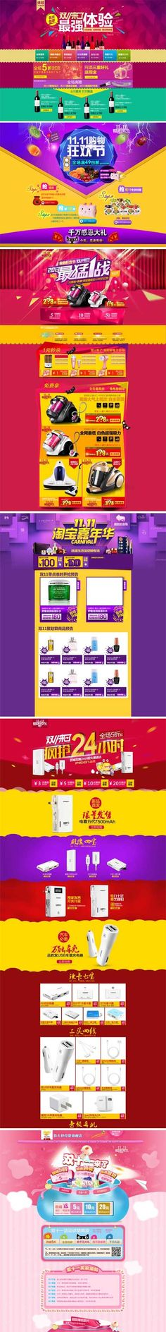 双11活动专题素材 双十一购物狂欢节促销...