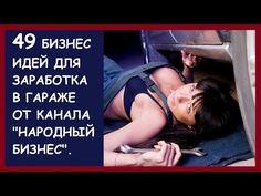 (7) 49 идей бизнеса заработка в гараже от канала Народный бизнес. Производство в гараже - YouTube