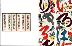 生誕120年記念 デザイナー芹沢銈介の世界展 | 【朝日新聞SHOP】 | 朝日新聞社のオンラインショップ