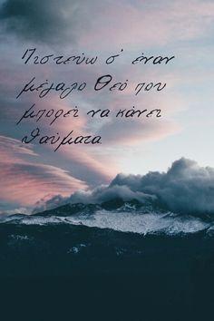 #Εδέμ Πιστεύω σ' έναν μεγάλο Θεό που μπορεί να κάνει θαύματα.