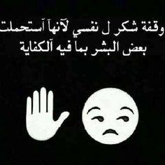 Fashion Arabic Style Illustration Description وقفة شكر لنفسى Read More Funny Arabic Quotes Circle Quotes Pretty Quotes