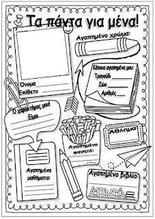Δημιουργίες από καρδιάς...: Πρώτη μέρα στο σχολείο! Φύλλα εργασίας First Day Of School, Back To School, Speech Therapy, Worksheets, Alphabet, Preschool, Bullet Journal, Education, Blog
