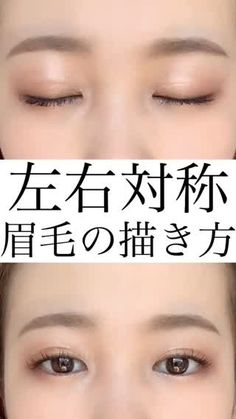 Cheer You Up, Beauty Advice, Makeup Forever, Eye Make Up, Face Hair, Natural Makeup, How To Plan, How To Make, Eyebrows
