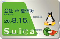 Suica: it is the most successful e-cash in the world. This picture is not genuine but looks like a pic produced from a kind of sign generator.